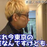 【詐欺師YouTuber】ヒカルさんの東京の庶民的な自宅【画像あり】