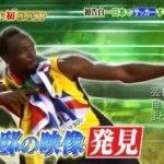 【人類最速男】ウサイン・ボルト選手の自宅【画像あり】