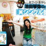 【女子中学生の部屋】池田琴弥さんのロフトベッド部屋【レア画像】