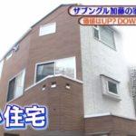 【狭小住宅】ザブングル 加藤歩さんの自宅と査定【画像あり】