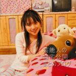 【ガッキーと同居】石田未来さんの高校生の時の自宅【レア画像】