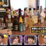 【お酒大好き】水野裕子さんの自宅【画像あり】