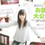 【レア画像】桐谷美玲さんの大学時代の自宅【激レア】