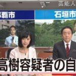 【大麻で逮捕】高樹沙耶容疑者の石垣島の自宅外観【画像あり】