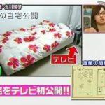【庶民っぽい】北川景子さん 23才の時の自宅【画像あり】
