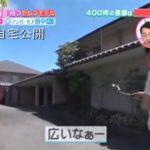 【400坪大豪邸】斉藤アリスさんの自宅【画像あり】