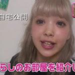 【ピカチュウ】藤田ニコルさん 1人暮らしの自宅【画像あり】