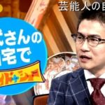 【五体不倫満足】乙武洋匡さん 離婚後の自宅【画像あり】