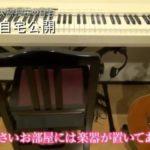 【相棒登場】大原櫻子さんの自宅一部【画像あり】