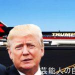 【超豪華】ドナルド・トランプ大統領のプライベートジェット【画像あり】