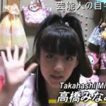 【元AKB48の自宅】高橋みなみさん 中学生の時の自宅【画像あり】