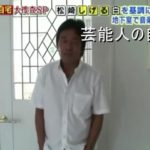 【白を基調にした】松崎しげるさんのこだわりの自宅リビング【画像あり】