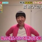 【大御所】和田アキ子さんの禁断の自宅【画像あり】
