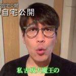 【PPAP】ピコ太郎こと古坂大魔王さんの仕事部屋【画像あり】