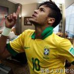 【ブラジル代表のエース】ネイマール選手のスペインの自宅【画像あり】