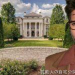 【パイレーツ・オブ・カリビアン】ジョニー・デップさんの超お屋敷豪邸自宅【画像あり】