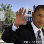 【元アメリカ大統領】バラク・オバマさんの退陣後の自宅【画像あり】