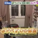 【フィギュア世界女王】メドベージェワ選手の日本オタクな部屋【画像あり】