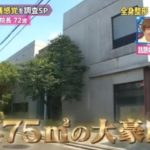 【10LDK】高須克弥院長のコンクリ大豪邸自宅【画像あり】