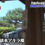 【清水良太郎の父】清水アキラさんの卒コン済み長野の豪邸自宅【画像あり】
