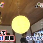 【M-1王者】とろサーモン 久保田和靖さんのアパートオシャレ自宅【画像あり】
