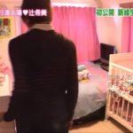 【炎上ママタレ】辻希美さん夫婦の新婚時代の自宅【画像あり】