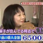 【歌舞伎町】岩井志麻子さんの自宅と査定【画像あり】