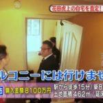 【元横綱】花田虎上さんのバルコニーに行けない自宅と査定【画像あり】