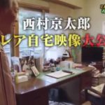 【累計発行部数2億部】西村京太郎先生の自宅仕事場【画像あり】