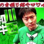 【M-1準グランプリ】和牛 川西賢志郎さんのコンクリ壁自宅【画像あり】