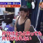 【ぶちゃドル】GLITTER☆ ゆみーるさんの汚部屋自宅【画像あり】