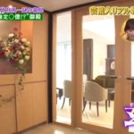 【写真は合成】爆笑問題 太田光さん夫婦の赤坂億ション自宅【画像あり】