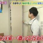 【家事えもん】松橋周太呂さんの家事テクニックに溢れた自宅【画像あり】