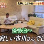 【バツイチ男の寂しい生活】布川敏和さんのハワイ風自宅【画像あり】