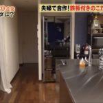 【鉄板付きこだわりキッチン】木村祐一さんの自宅【画像あり】