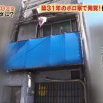 【築31年のボロ屋】坂本ちゃんの自宅と似顔絵の才能【画像あり】