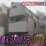 【隣の家との距離30cm】スリムクラブ 内間政成さんの狭小住宅自宅と査定【画像あり】