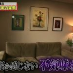 【空き家?】藤森慎吾さんの自宅【画像あり】