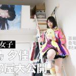 【アイドルの自宅】仮面女子 小島夕佳さんの自宅【画像あり】