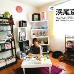 【超絶レア画像】浜尾京介さんのテニミュ大好きな自宅【画像あり】