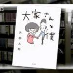 【大家さんと僕】カラテカ 矢部太郎さんの自宅【画像あり】