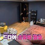 【韓国セクシーアイドル】元SISTAR ソユさんの広々自宅【画像あり】