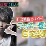 【渡辺美奈代の長男】矢島愛弥さんの母と同居中の自宅【画像あり】
