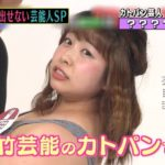 【カトパン芸人】餅田コシヒカリさんのカツカツな自宅【画像あり】