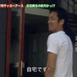 【内田篤人と仲良し】吉田麻也選手のオランダ時代の自宅【画像あり】
