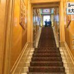 【革命で殺された】チャウシェスク元大統領の邸宅【画像あり】