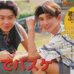 【超絶レア画像】KinKi Kids 堂本剛さんの14才の時の自宅【ジャニーズの自宅】