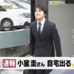【眞子さまの婚約者】小室圭さんの3DK自宅マンション【画像あり】