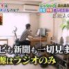 【小説家の自宅】芥川賞作家、羽田圭介さんの自宅と家賃【画像】