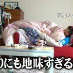 【女子アナ】フジテレビ山崎夕貴アナの自宅とすっぴん【画像】